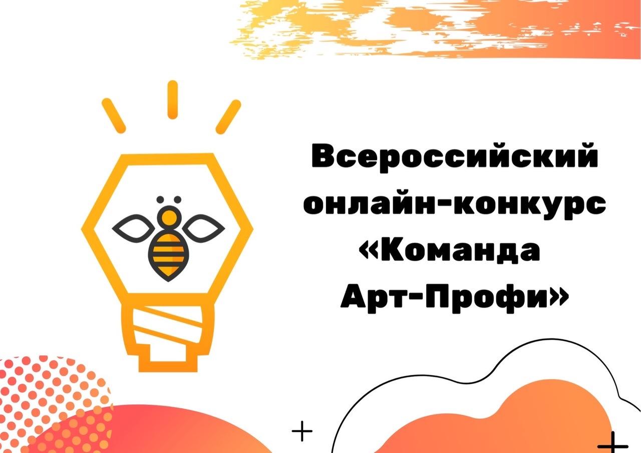 Тверской педагогический колледж стал победителем онлайн-конкурса «Команда Арт-Профи»