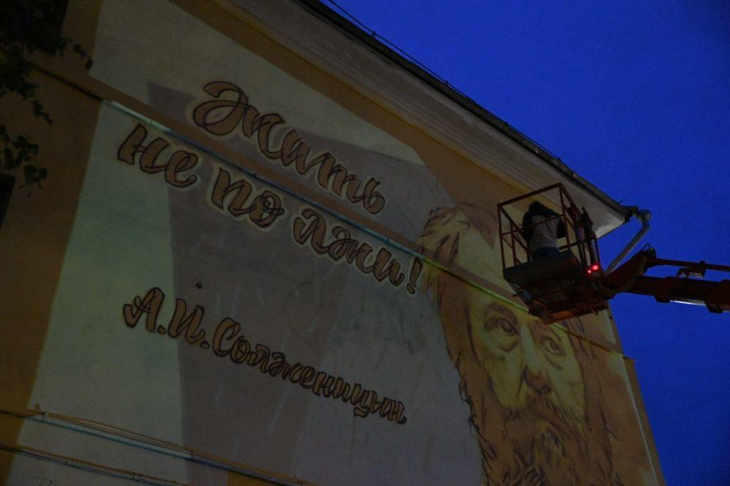 В Твери начали рисовать граффити с портретом Солженицына