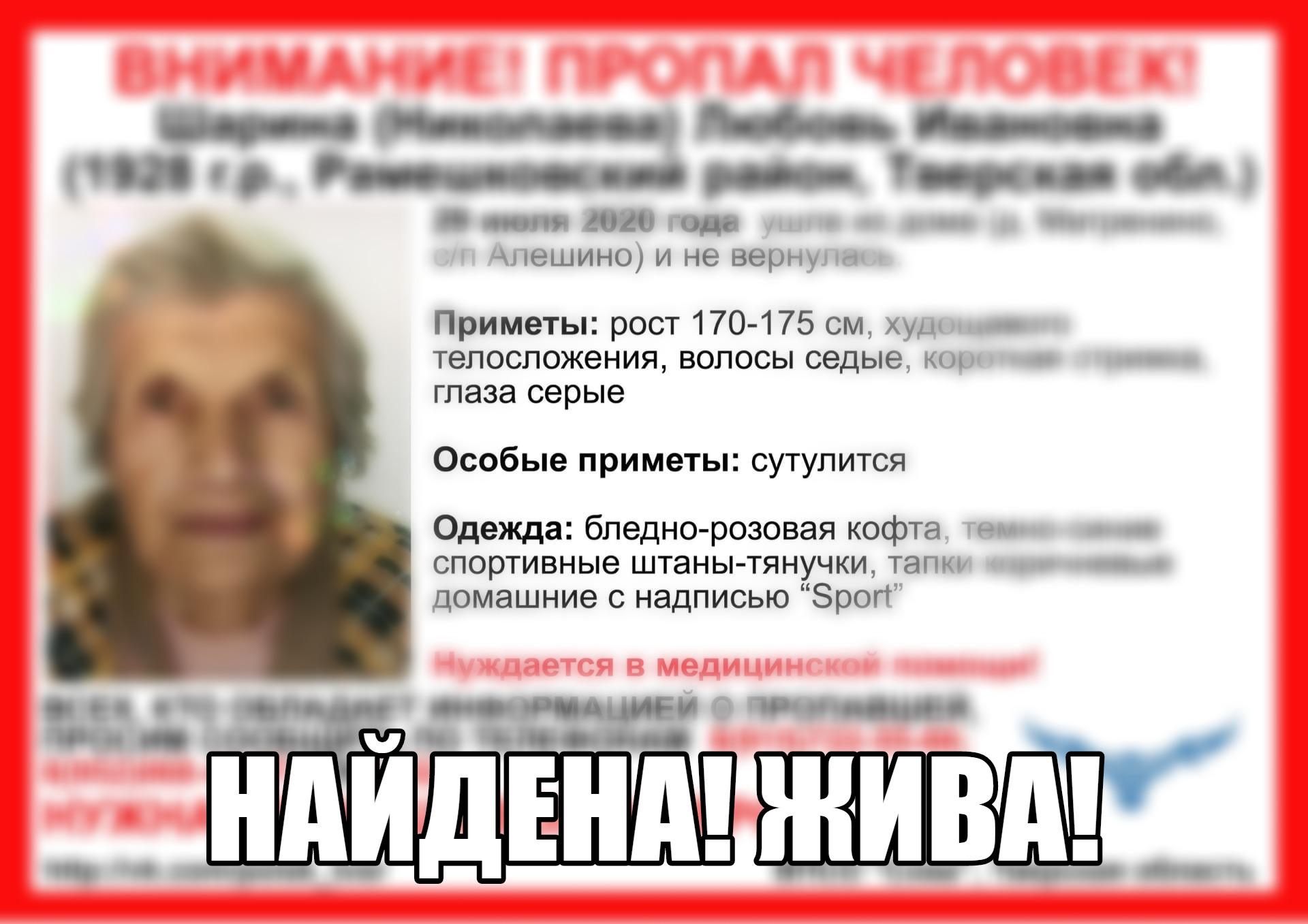 В Тверской области нашли живой пропавшую 92-летнюю бабушку