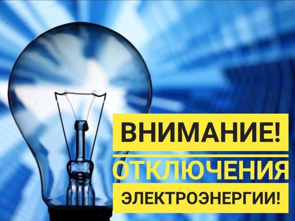 Гасите свет: В Твери отключат электричество