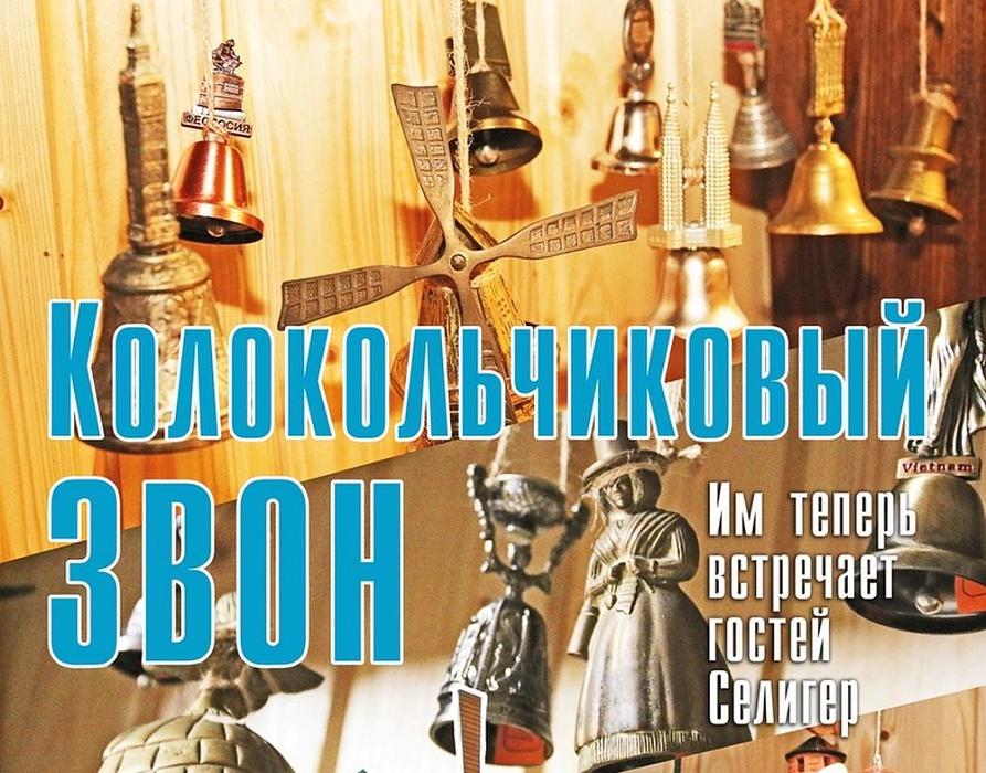 В «Селигерском дворике» открылся музей колокольчиков