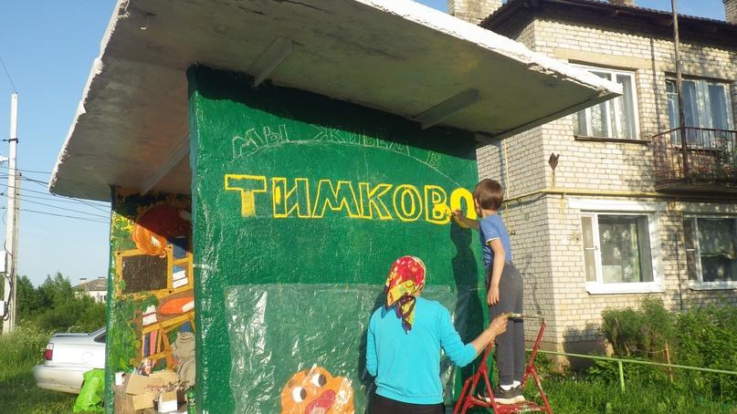 Сказочная остановка появилась в Тверской области