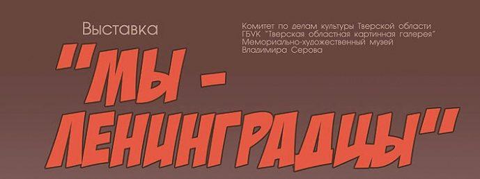 В музее Владимира Серовапод Тверьюоткрылась выставка произведений, созданных во время блокады Ленинграда