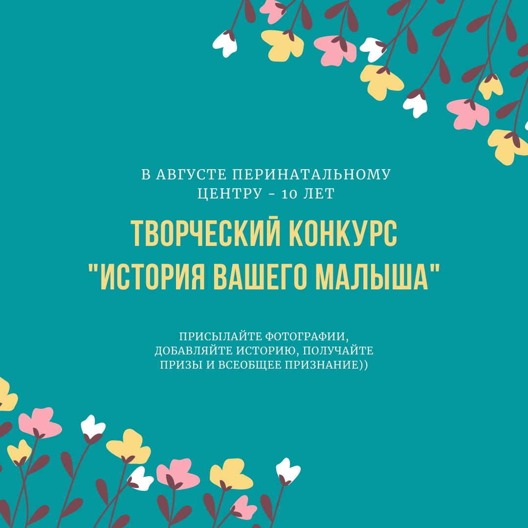 Тверской перинатальный центр запустил творческий конкурс