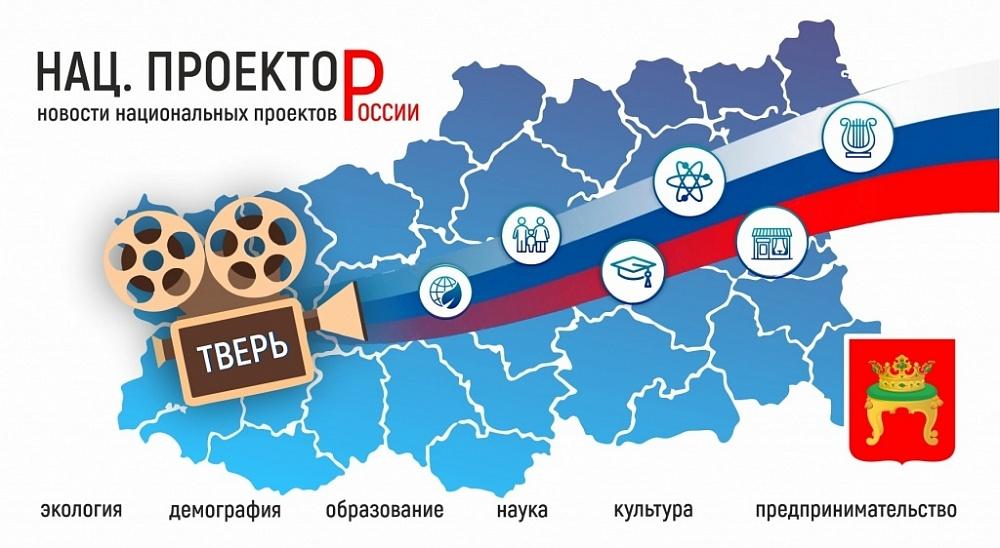 В Тверской области активно реализуют национальные проекты