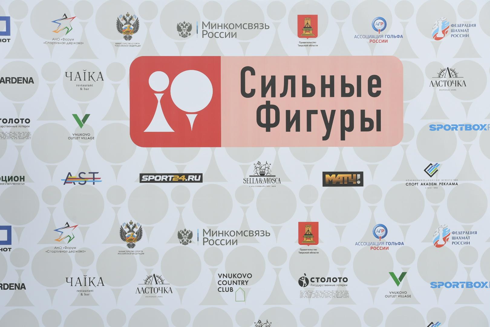 Тверская область стала площадкой проведения международного фестиваля «Сильные фигуры»