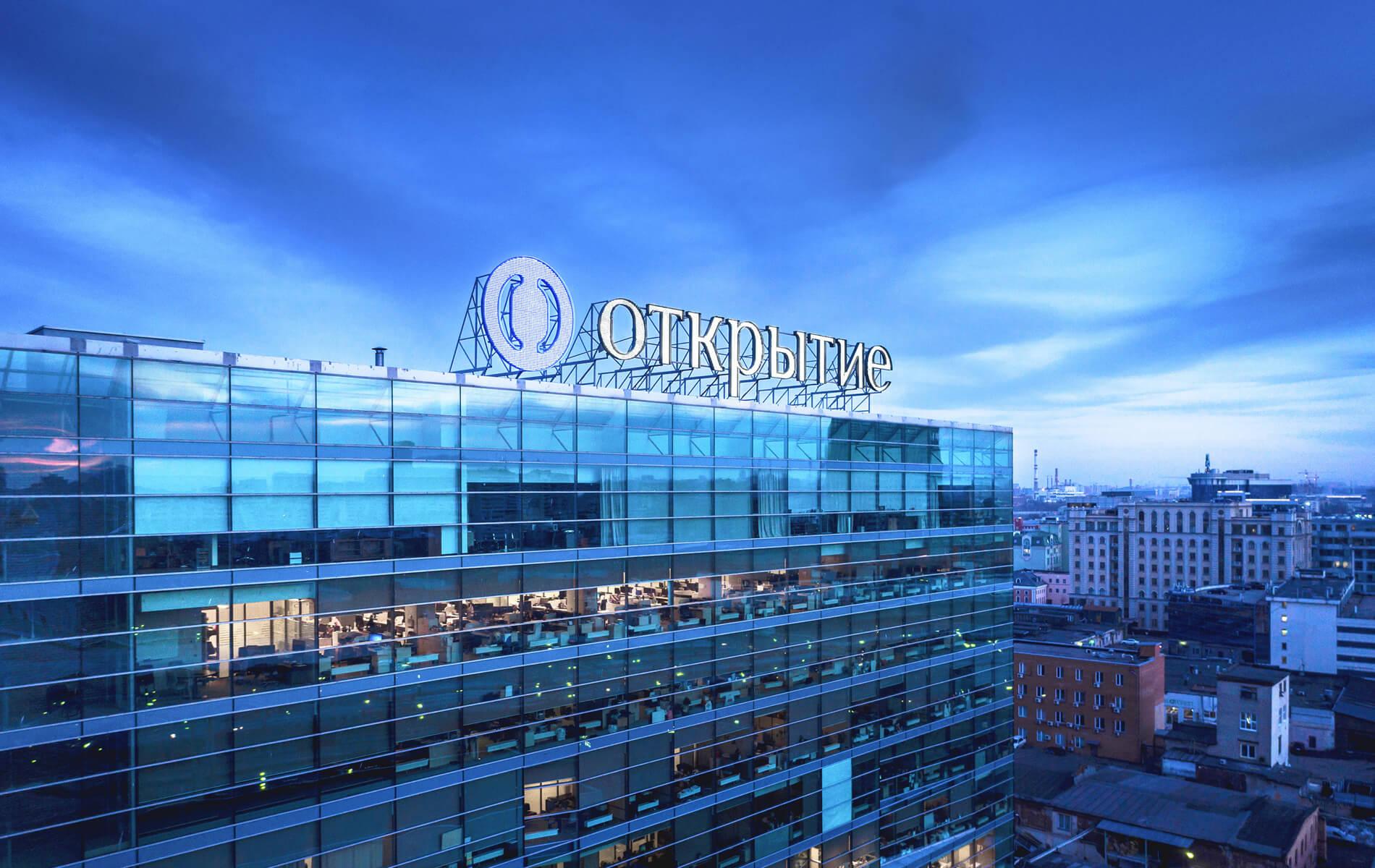 Чистая прибыль банка «Открытие» по итогам первого полугодия 2020 года составила 23,9 млрд рублей