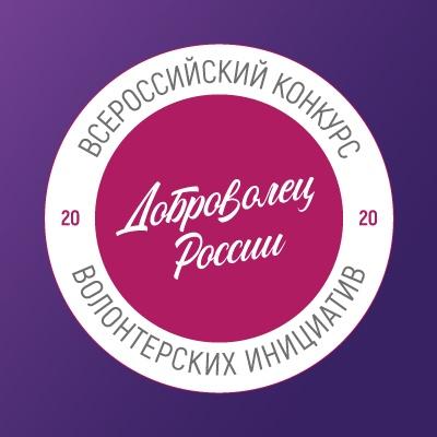 15 проектов от Тверской области прошли в четвертьфинал Всероссийского конкурса «Доброволец России – 2020»