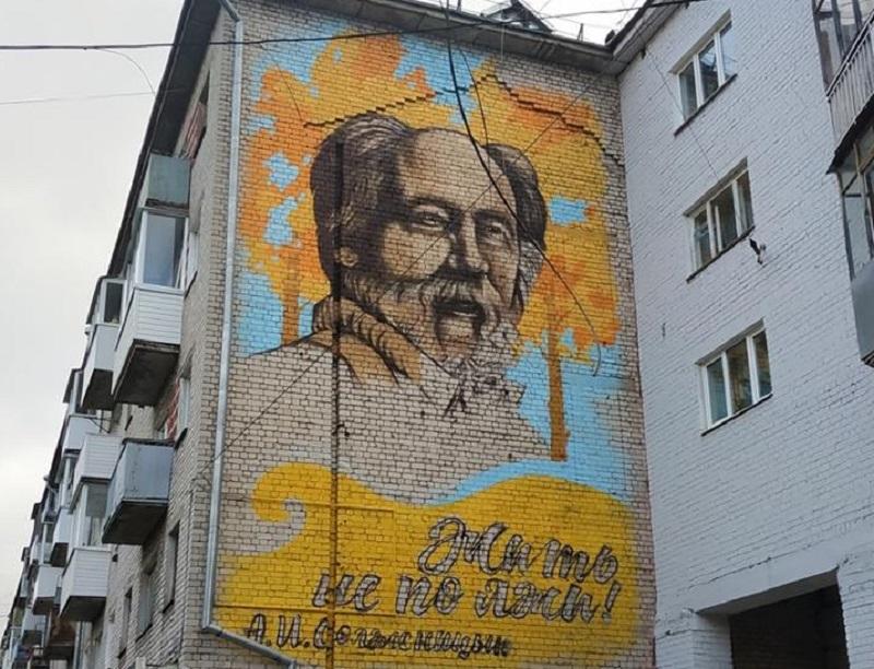 В Твери выбрали новое место для граффити с изображением Солженицына