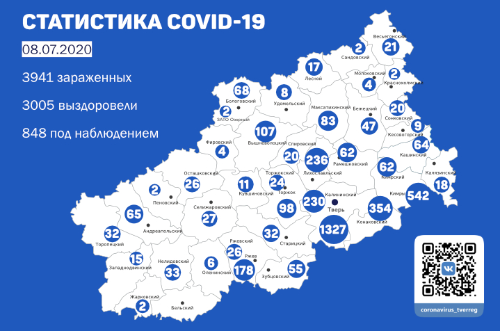 Карта коронавируса: как распространяется инфекция по Тверской области