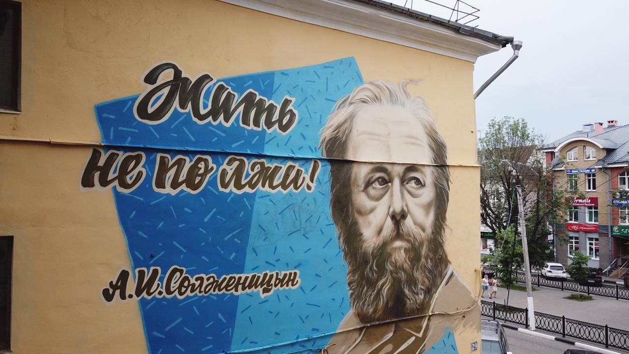 В Твери восстановили граффити с изображением писателя и общественного деятеля Александра Солженицына