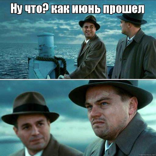 Мемы про июль: вжух, и второй месяц лета пришёл