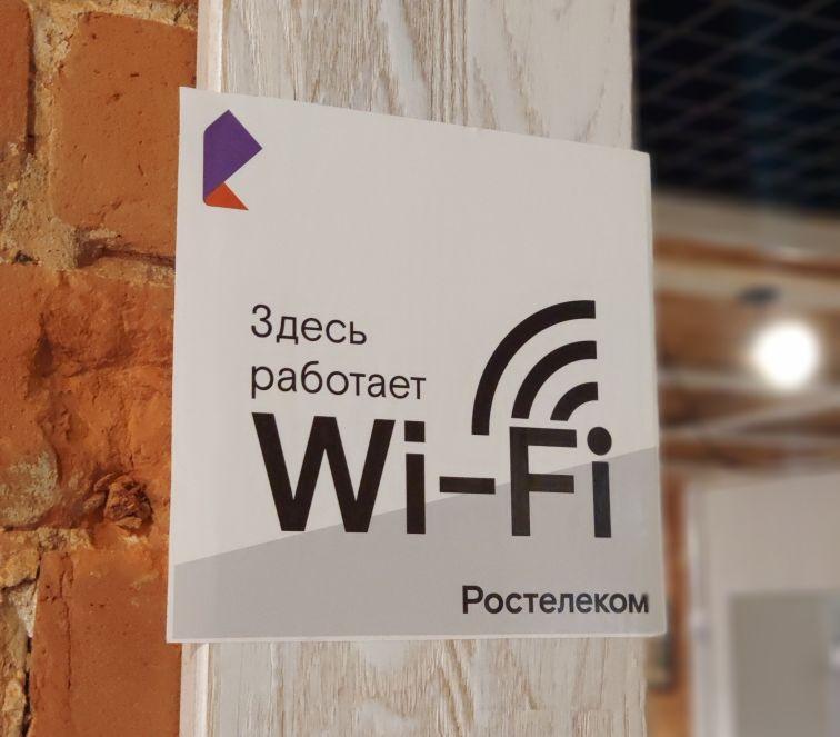 «Ростелеком» занял первое место по количеству Wi-Fi точек