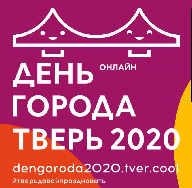 Полный список развлечений: Интернет-площадку празднования Дня города запустили в Твери