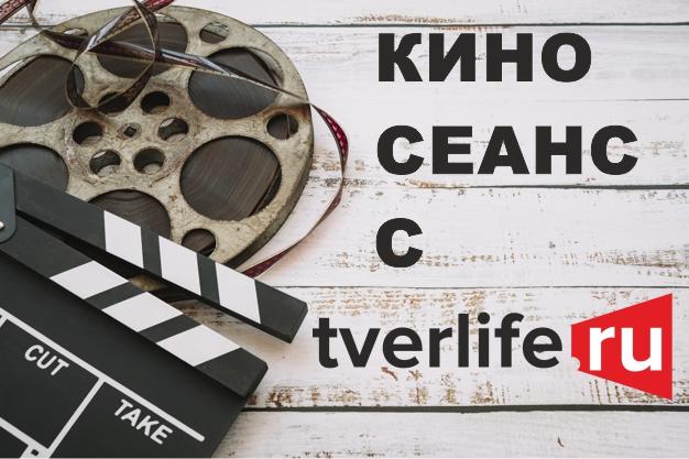 Киносеанс c tverlife.ru: Подборка фильмов, которые снимали в Тверской области