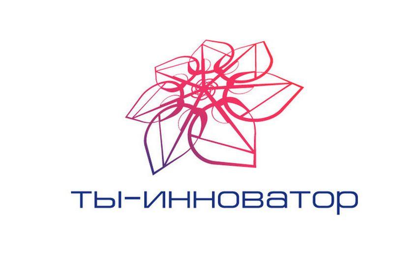 Молодежь Тверской области приглашают принять участие в конкурсе «Ты – инноватор»