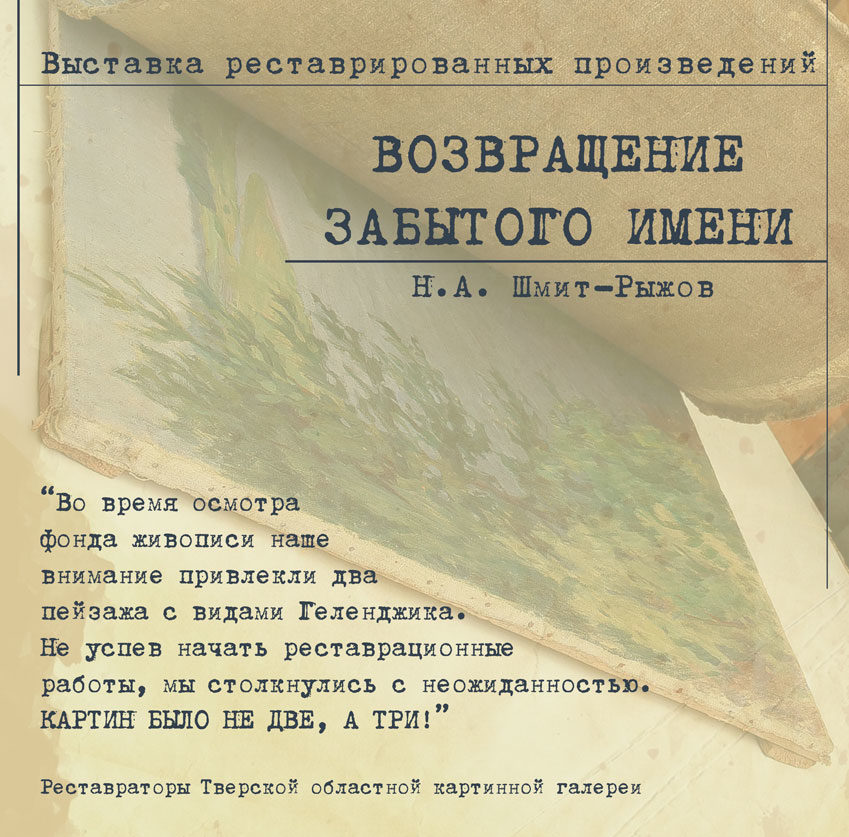 В Тверской областной картинной галерее открыта выставка «Возвращение забытого имени»