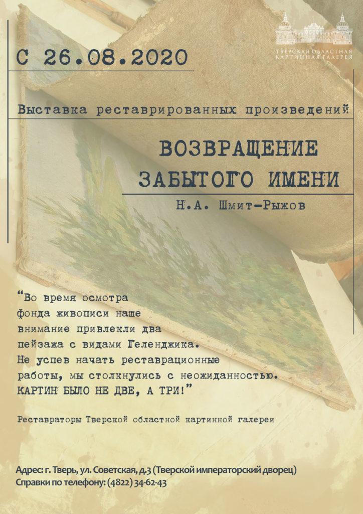 В Тверском Императорском дворце открывается новая выставка