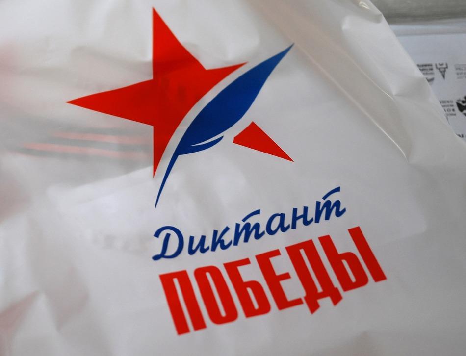 В Тверской области начали подготовку к «Диктанту Победы»