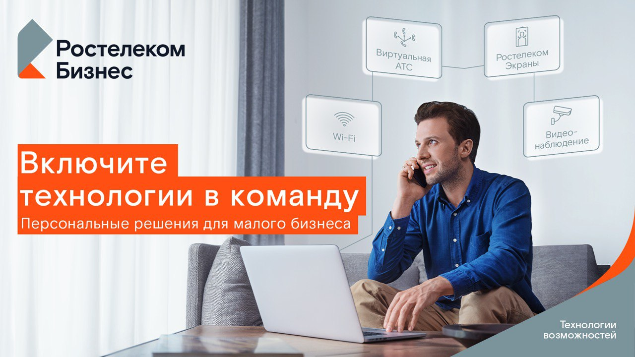 «Включите технологии в команду» — новая рекламная кампания «Ростелекома» в поддержку малого и среднего бизнеса