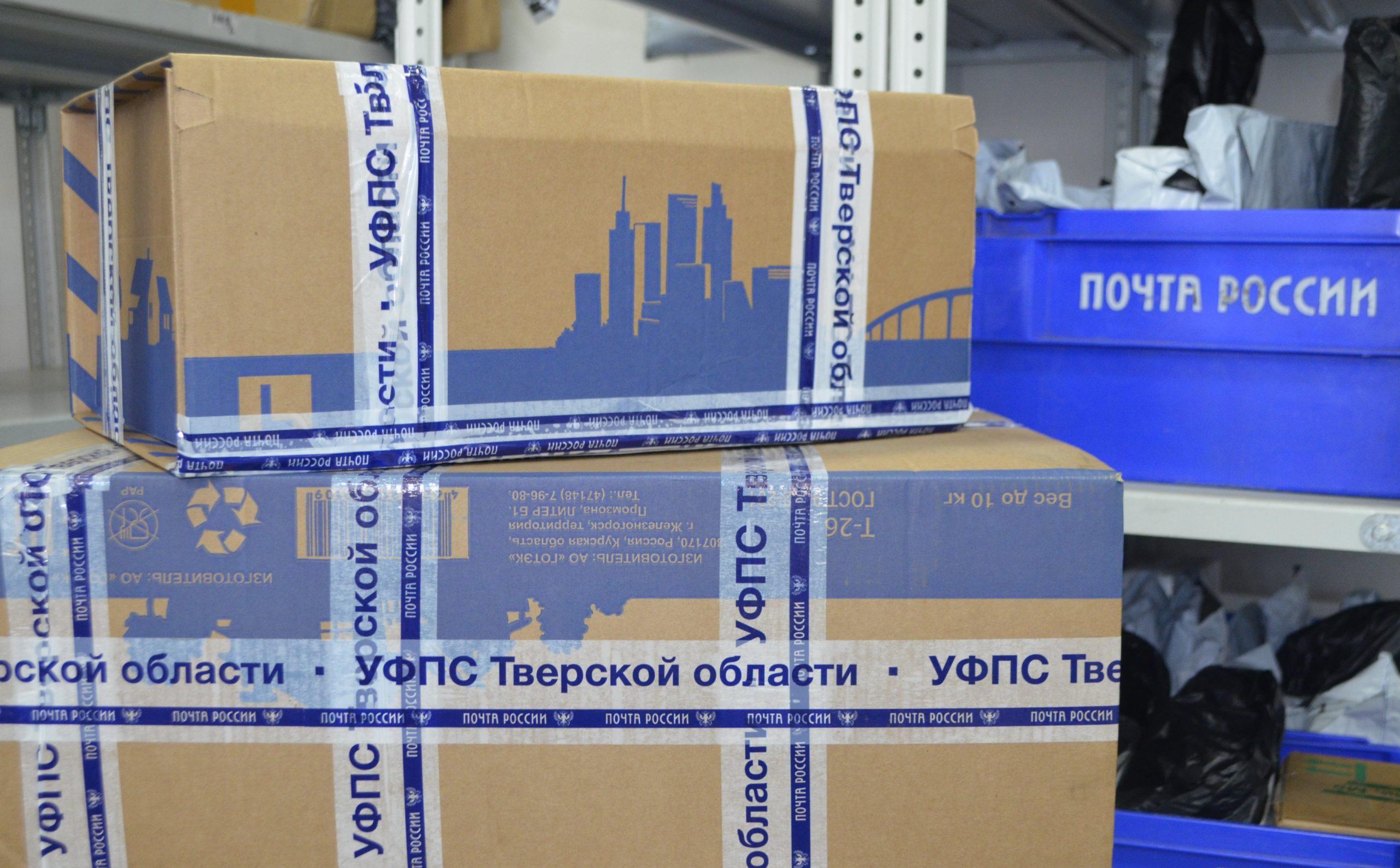 Клиенты Почты России в Тверской области смогут бесплатно отправить одну международную посылку