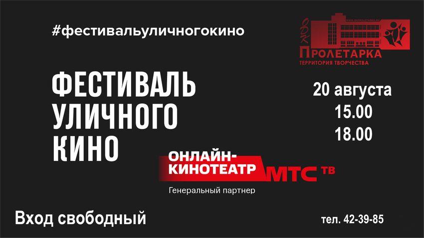 В тверском ДК «Пролетарка» впервые пройдет Фестиваль уличного кино