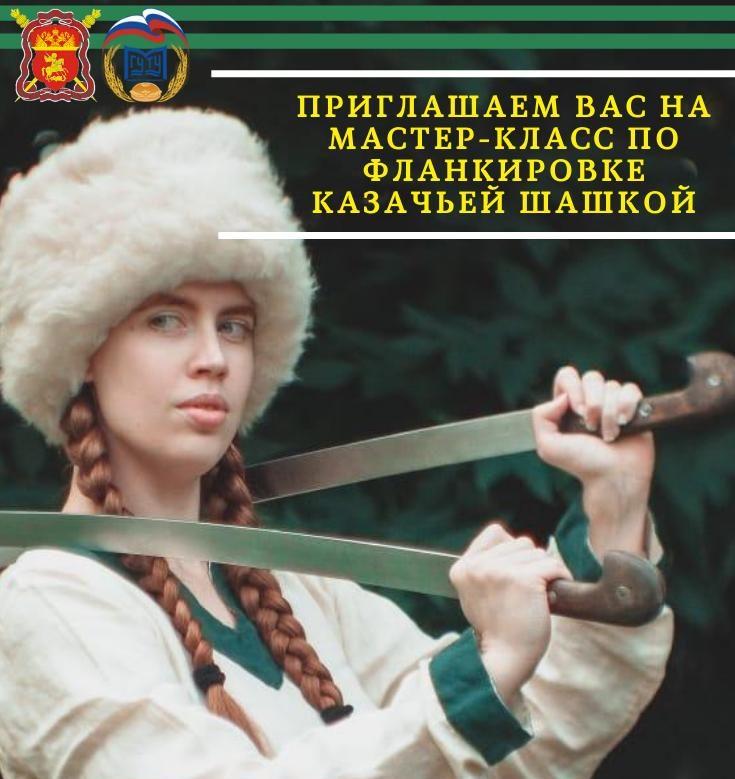 В Твери пройдет мастер-класс по фланкировке казачьей шашкой