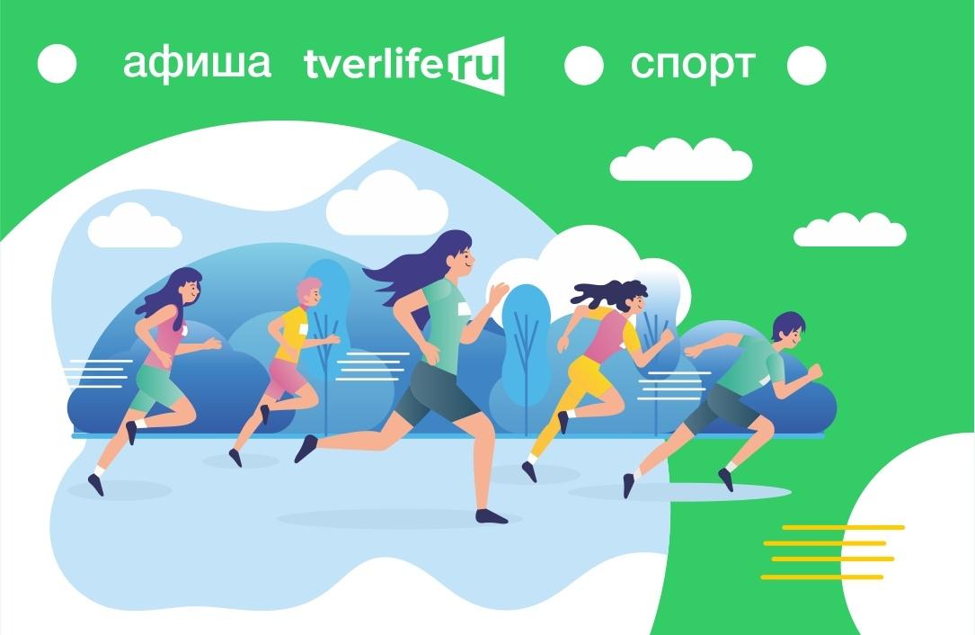 Афиша спортивных мероприятий с 31 августа по 6 сентября в Тверской области