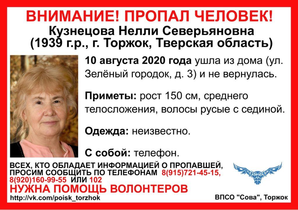 Уже сутки ничего неизвестно о судьбе пенсионерки, пропавшей в Тверской области