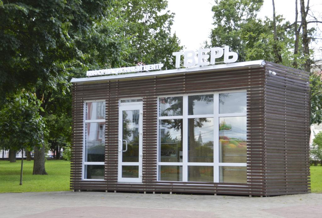 В городском саду Твери открыли туристский информационный центр