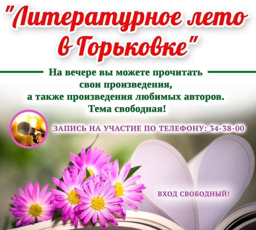 Горьковка приглашает тверских поэтов всех возрастов на «Литературное лето»