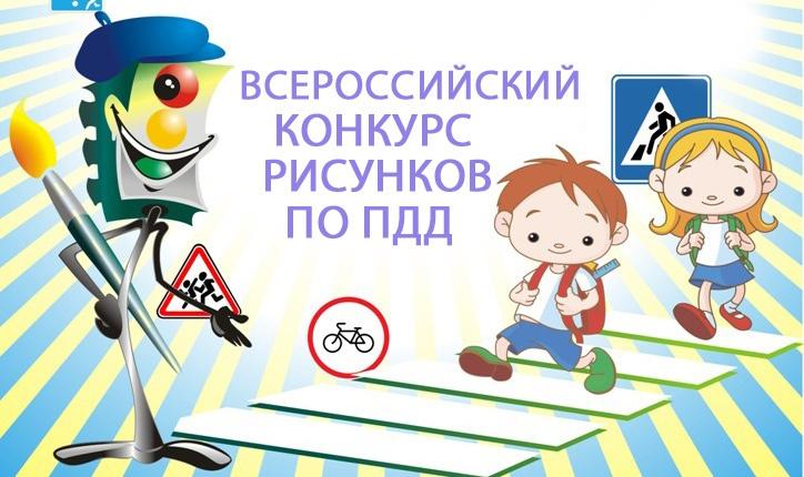 Юных жителей Тверской области приглашают к участию в конкурсе рисунков