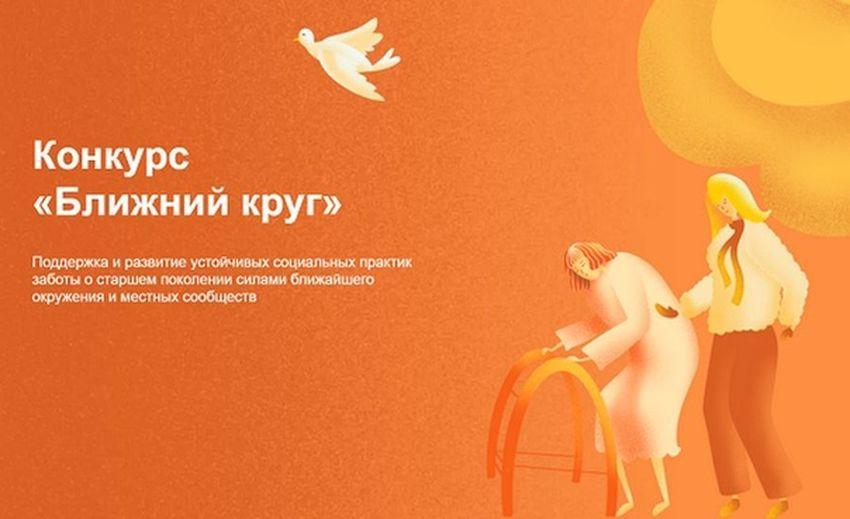 Тверских волонтеров приглашают к участию в первом всероссийском конкурсе «Ближний круг»