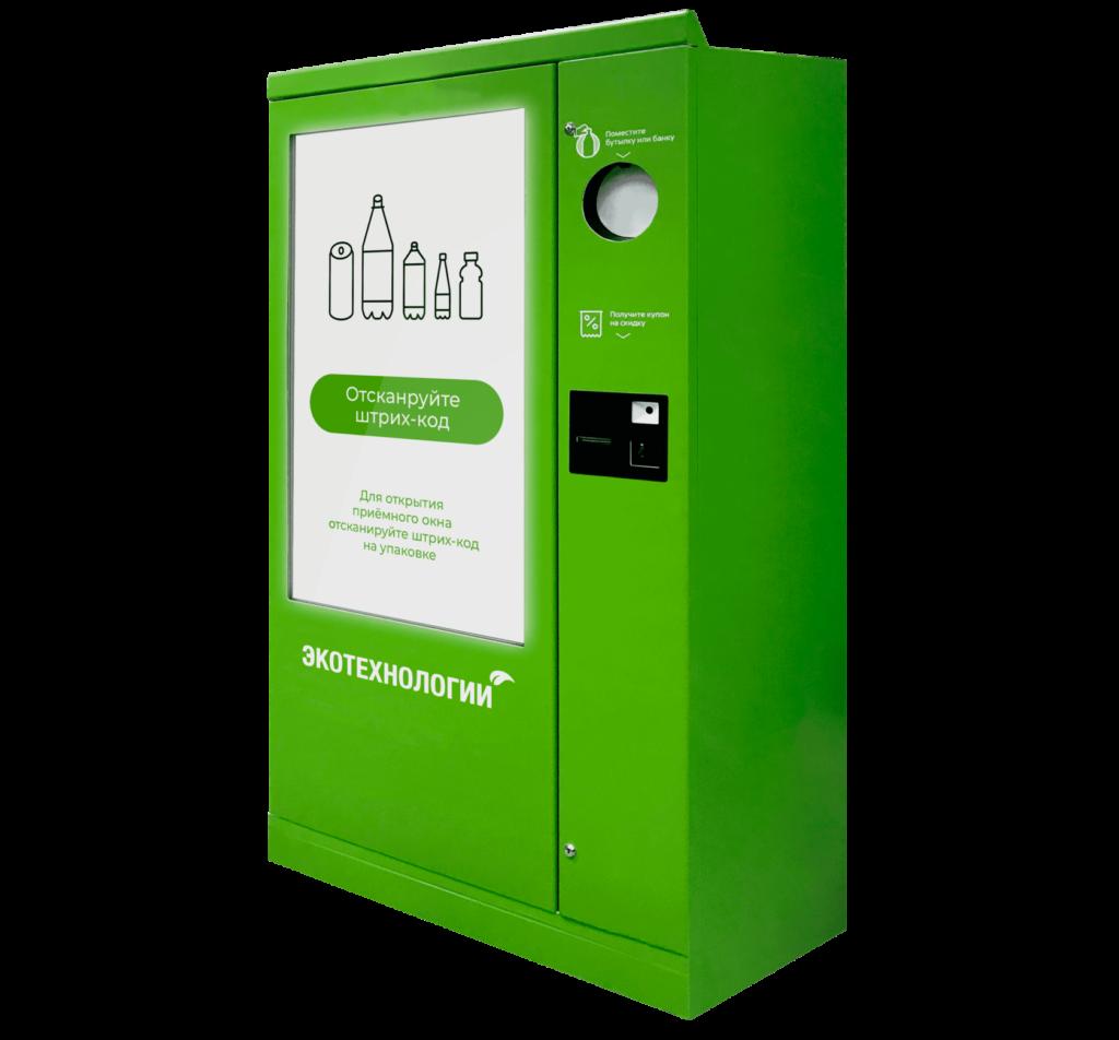 Впервые в Твери установят аппарат для сбора пластиковых бутылок: за пластик выдают скидочные купоны