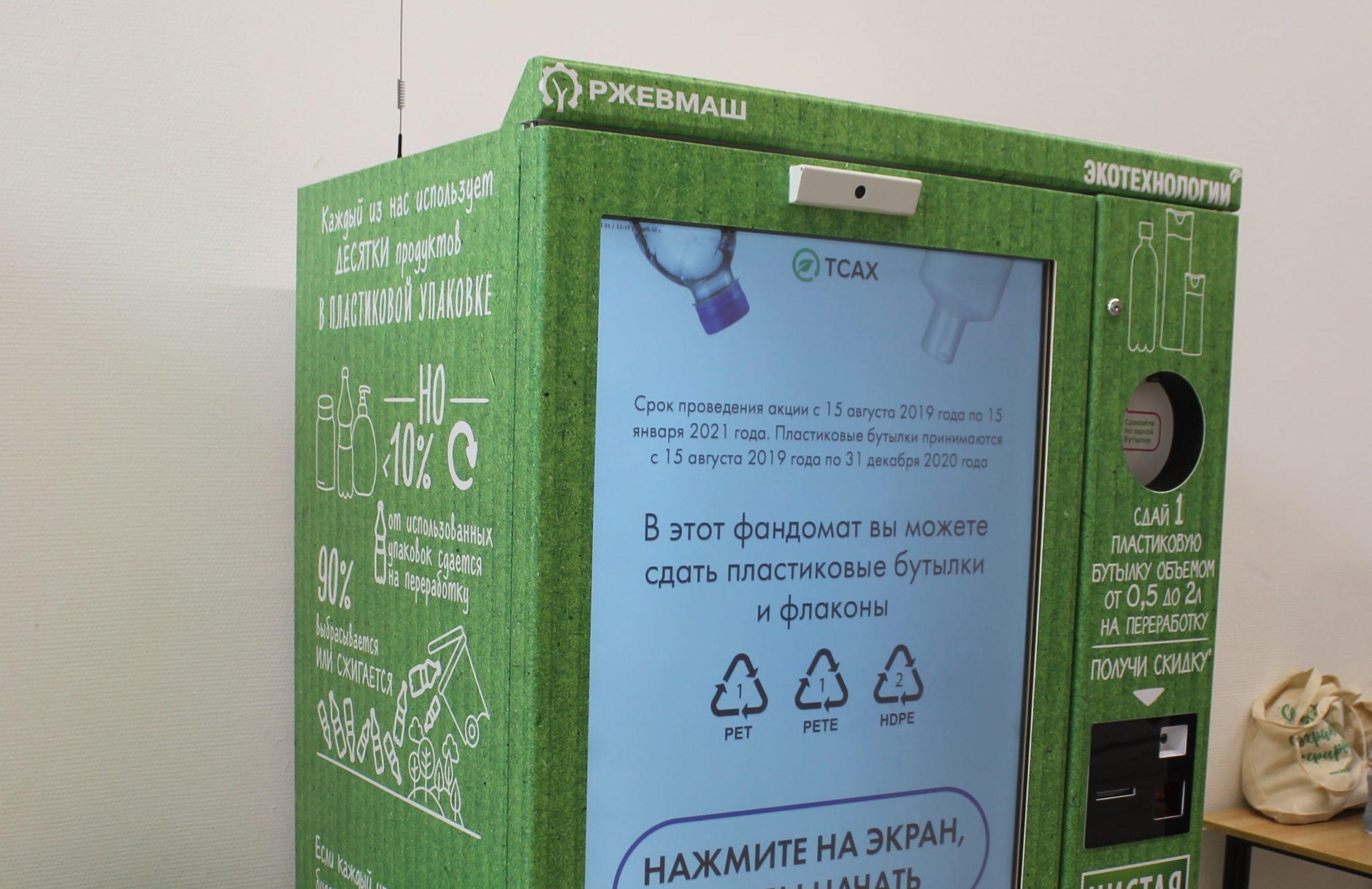 В Твери установлен первый фандомат для приёма пластика на переработку