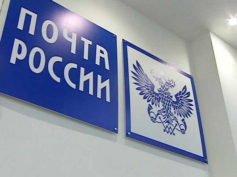 ТОП-5 удобных сервисов мобильного приложения Почты России по мнению жителей Верхневолжья