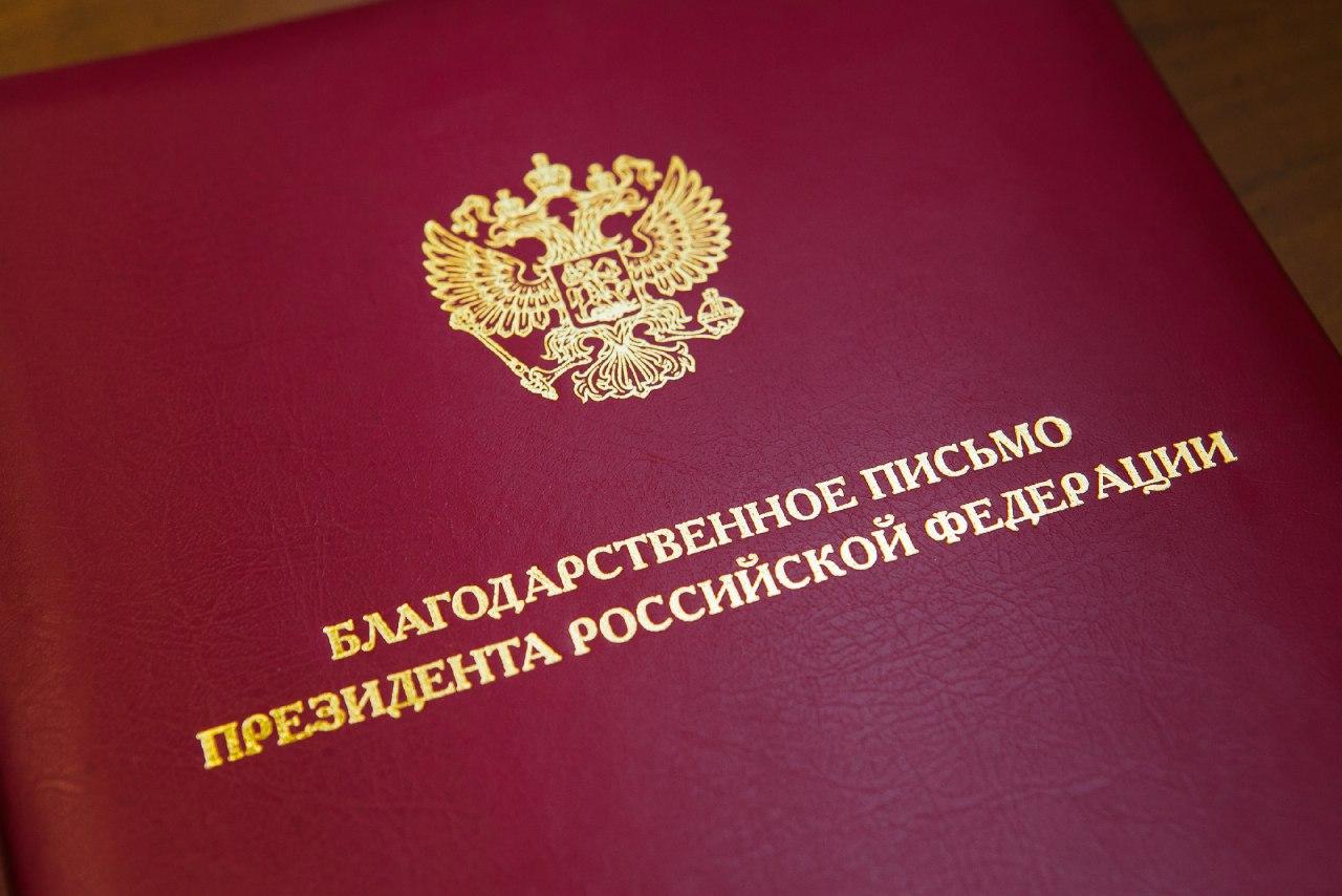 Жители Тверской области удостоены благодарности Президента России