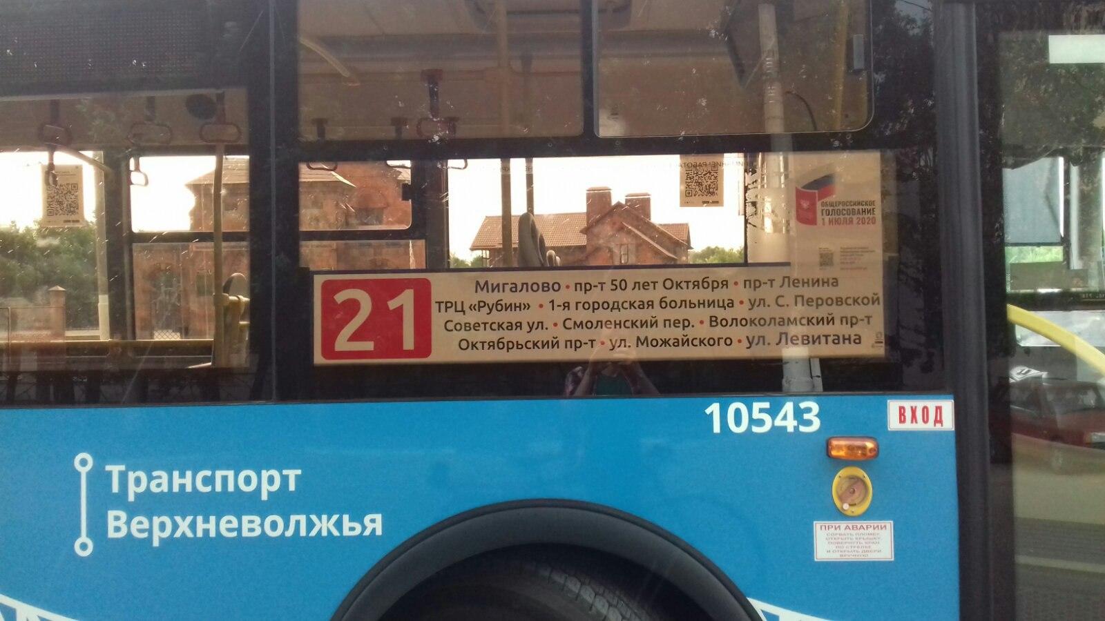 На общественном транспорте Твери и Калининского района появились маршрутные таблички-указатели