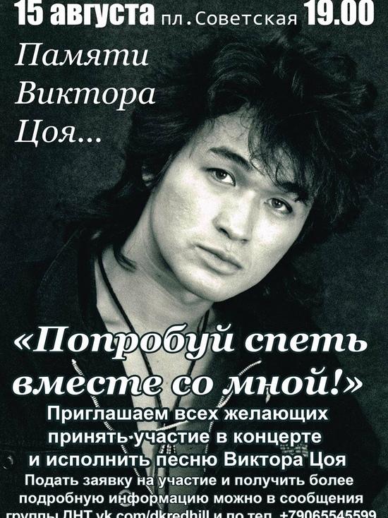 В Тверской области состоится вечер памяти Виктора Цоя