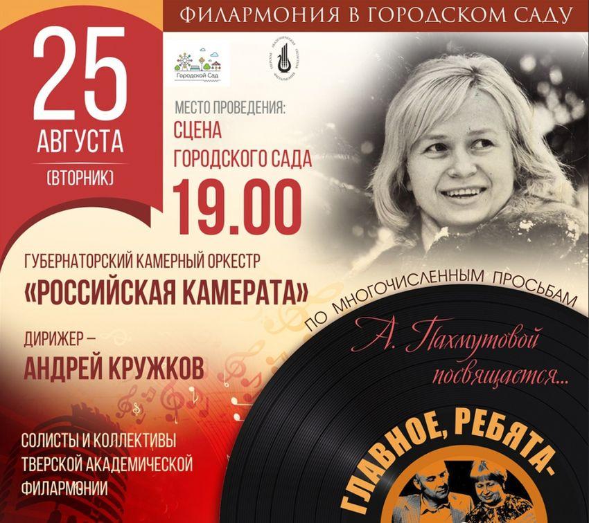 Жителей Твери приглашают на концерт «Главное, ребята - сердцем не стареть!»