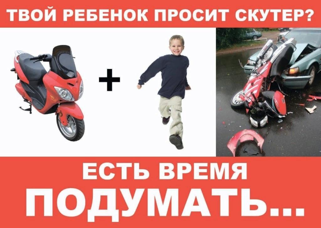 Скутер детям не игрушка