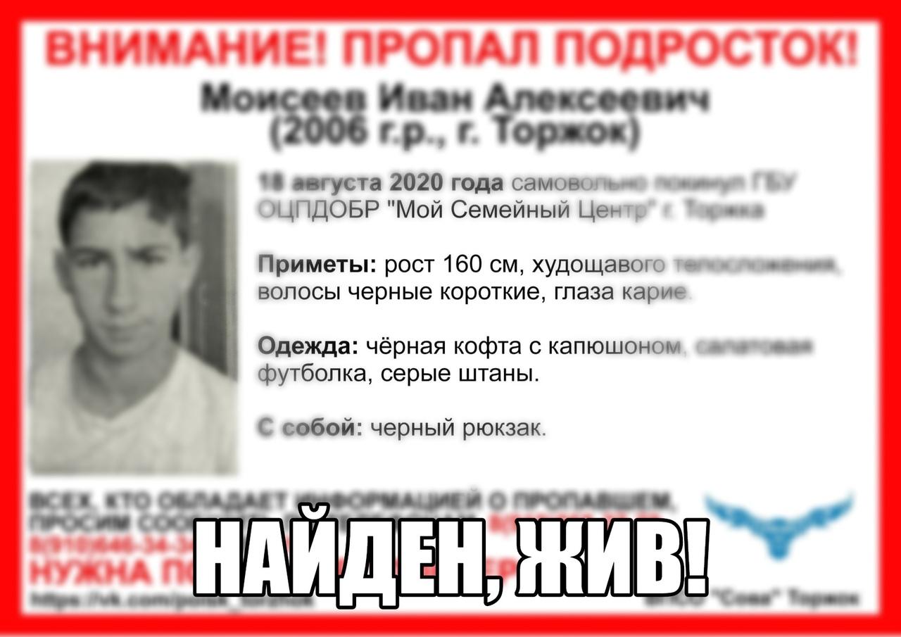 В Тверской области нашли сбежавшего из приюта подростка
