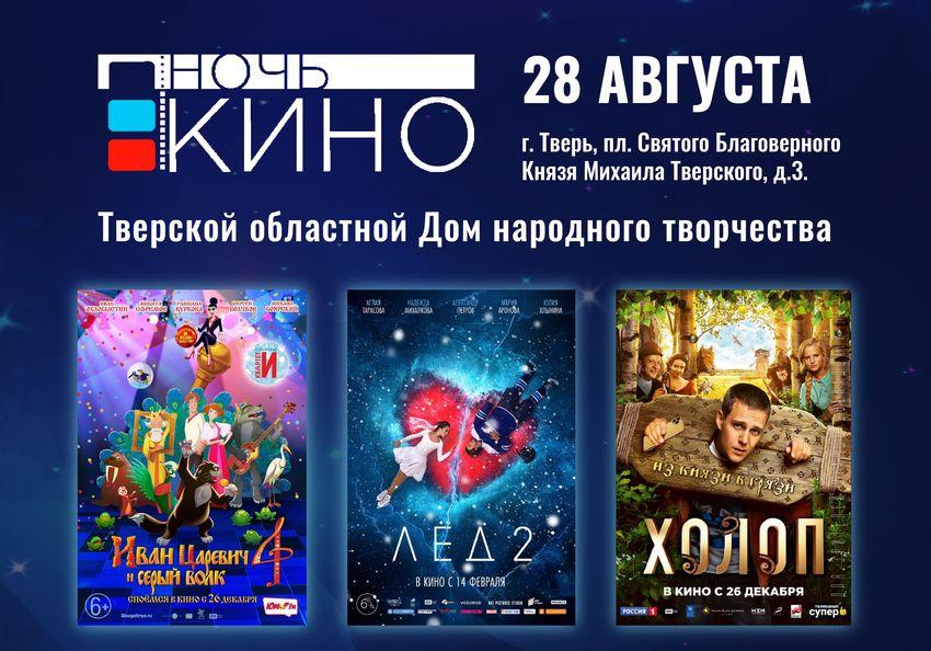 «Ночь кино»: жителям Твери покажут три самых кассовых фильма года