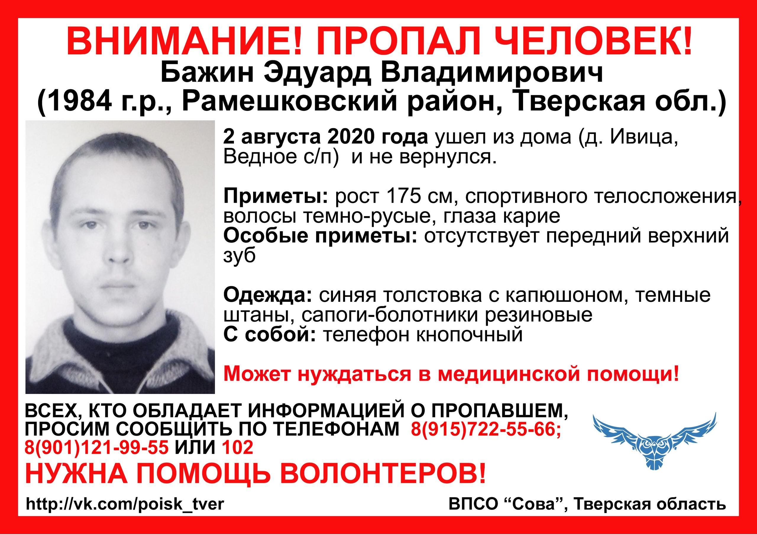 В Тверской области ищут мужчину в сапогах-болотниках