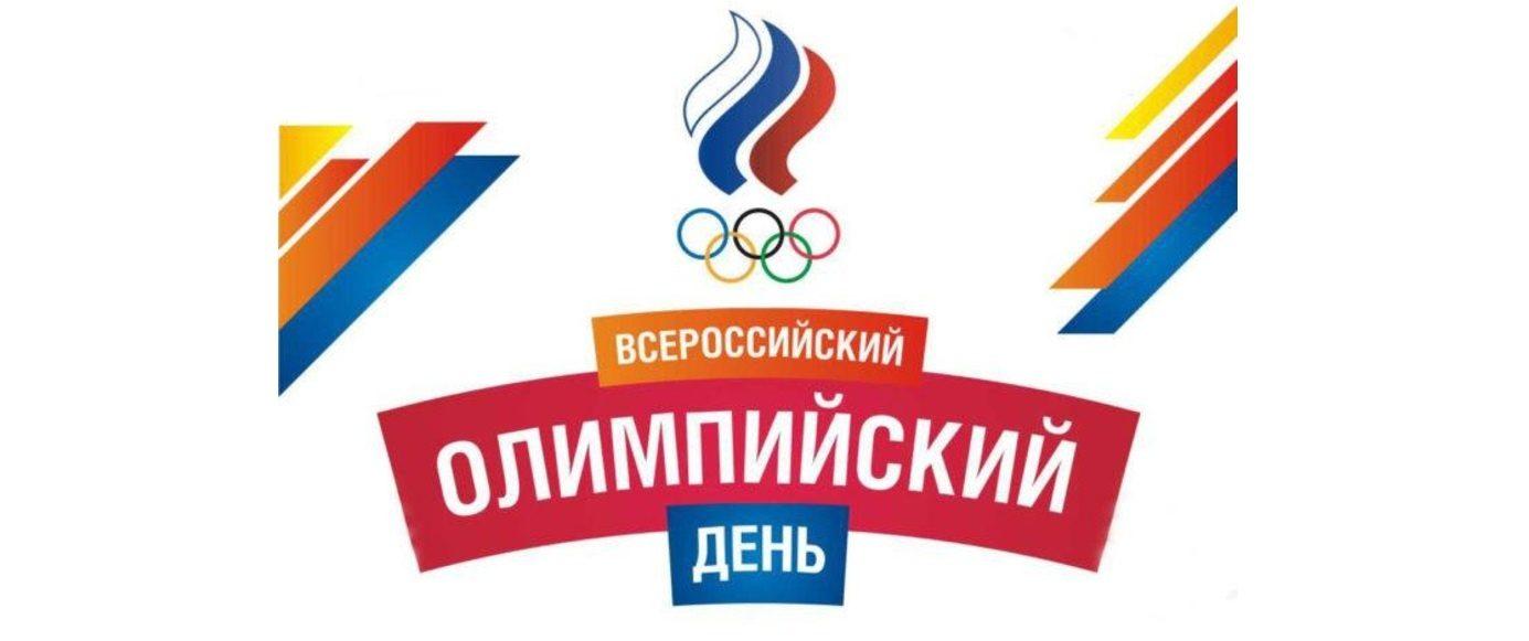 Жителей района в Тверской области приглашают на Олимпийский день
