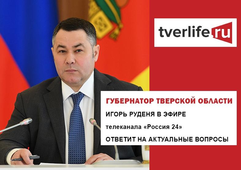 В эфире Игорь Руденя расскажет, как начнется новый учебный год в регионе