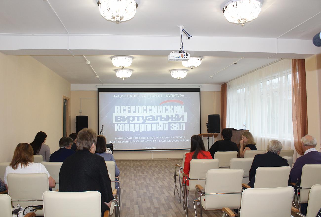 Виртуальный концертный зал открылся в Лихославле