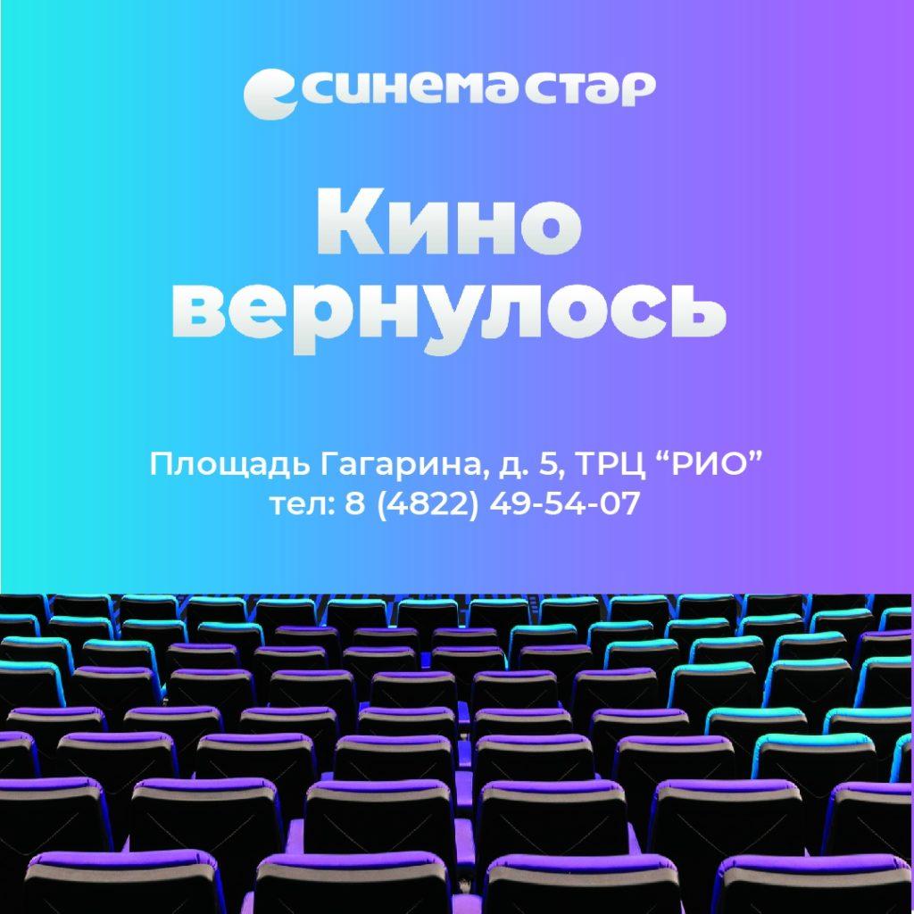 Жителей Тверской области приглашают в кино