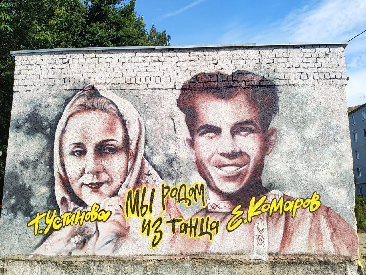 Жителей Тверской области приглашают посмотреть  фильм о известном хореографе Евгении Комарове