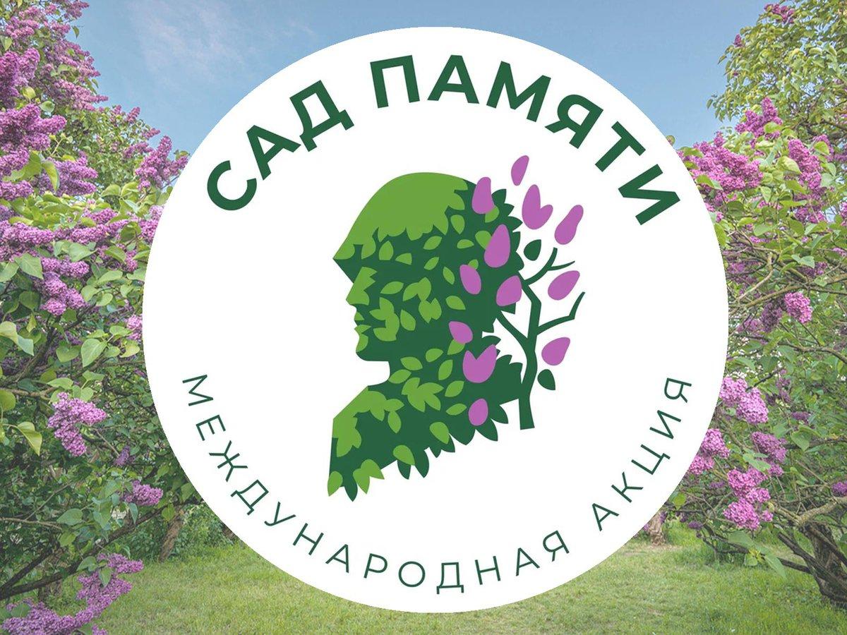 Тверская область продолжает участие в международной акции «Сад памяти»